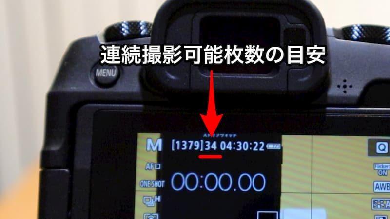 UHS-2,UHS-1,連続撮影可能枚数