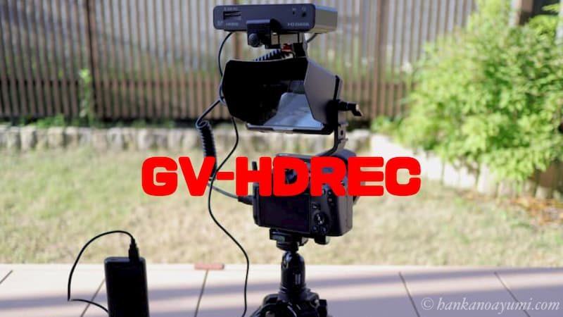 GV-HDREC,eosrp