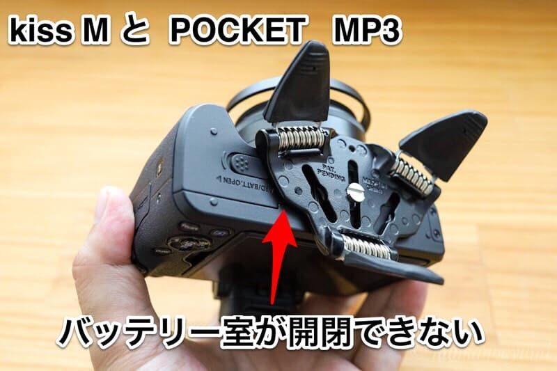 kissM, POCKET MP3 ,バッテリー室,開閉