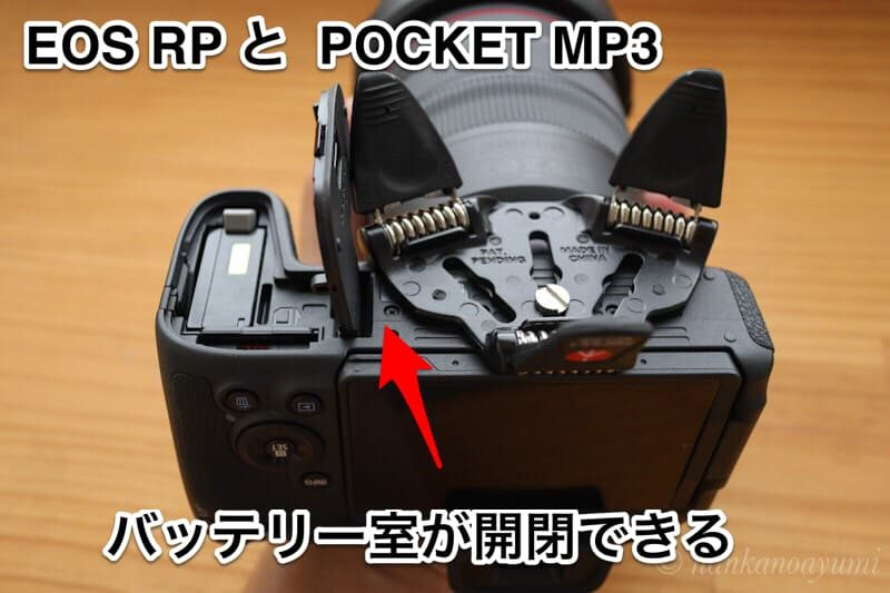 EOS RP, POCKET MP3 ,バッテリー室