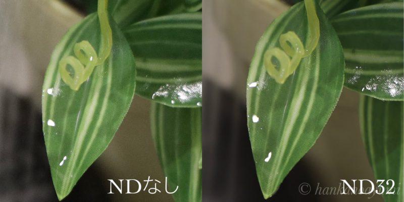 可変式ND,固定式ND,比較