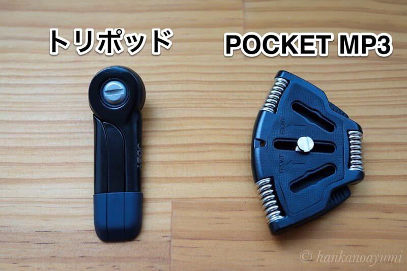 マイクロハイブリッドトリポッドとPOCKET MP3
