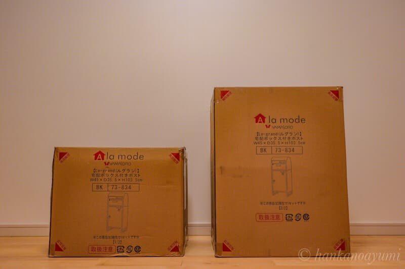 ヤマソロ宅配ボックス