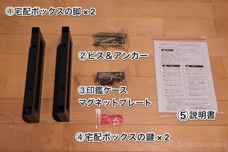ヤマソロ,宅配ボックス,付属品