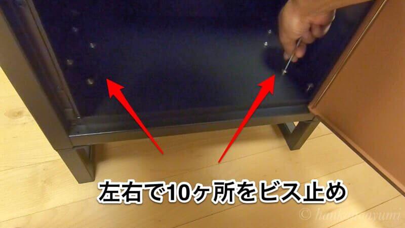 ヤマソロ,宅配ボックス,組み立て