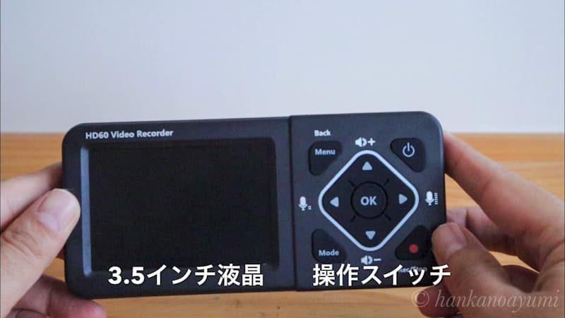 テックTMREC-FHDの液晶モニター