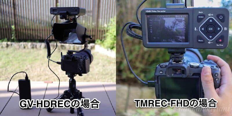 GV-HDREC とTMREC-FHDの比較