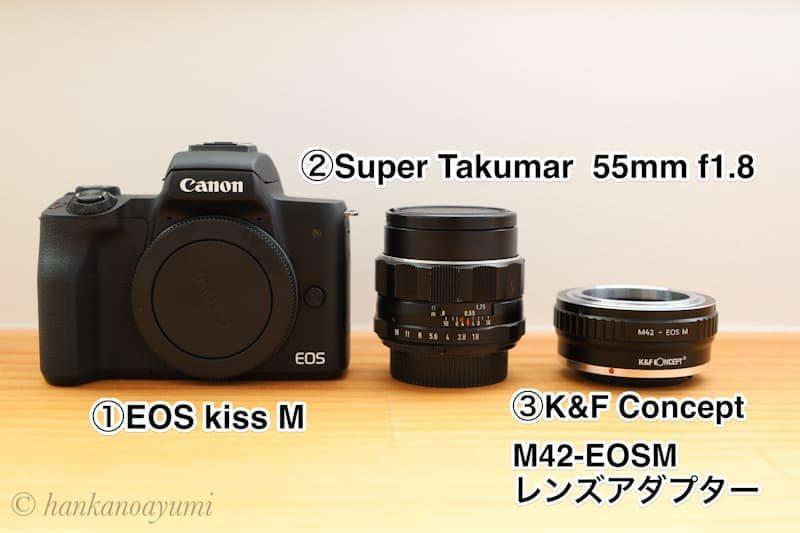 kissmとSupertakumar55mmとマウントアダプター