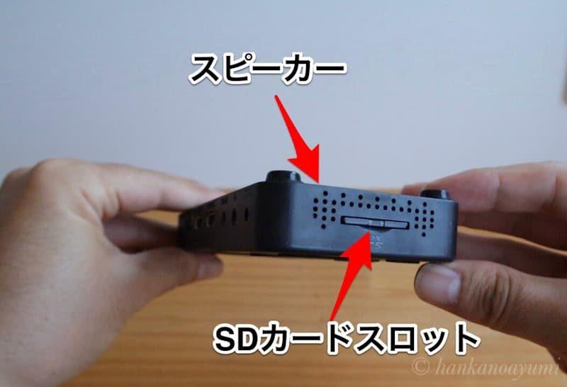 テックTMREC-FHDのスピーカーとSDカードスロット