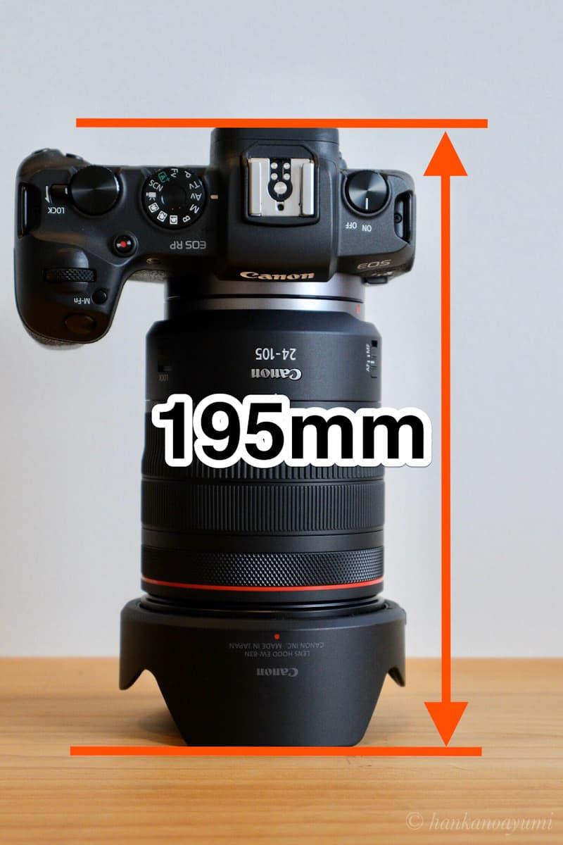 フード付きRF 24-105mmの全長