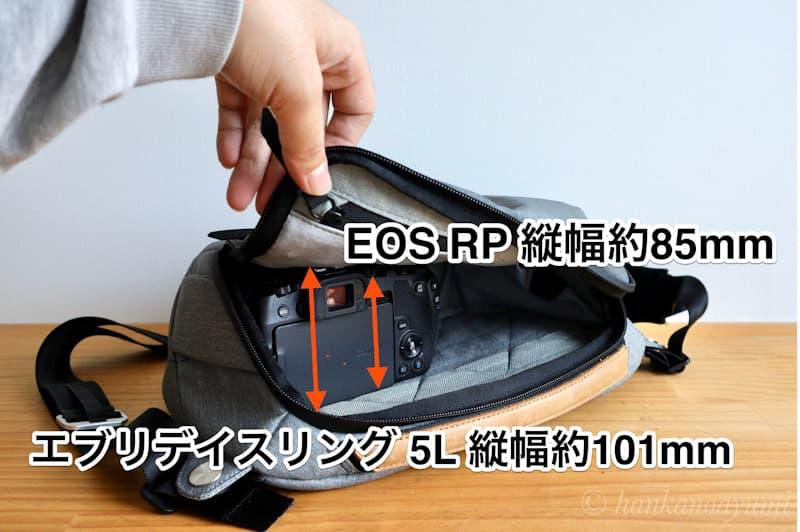 エブリデイスリング5l にEOS RPを収納