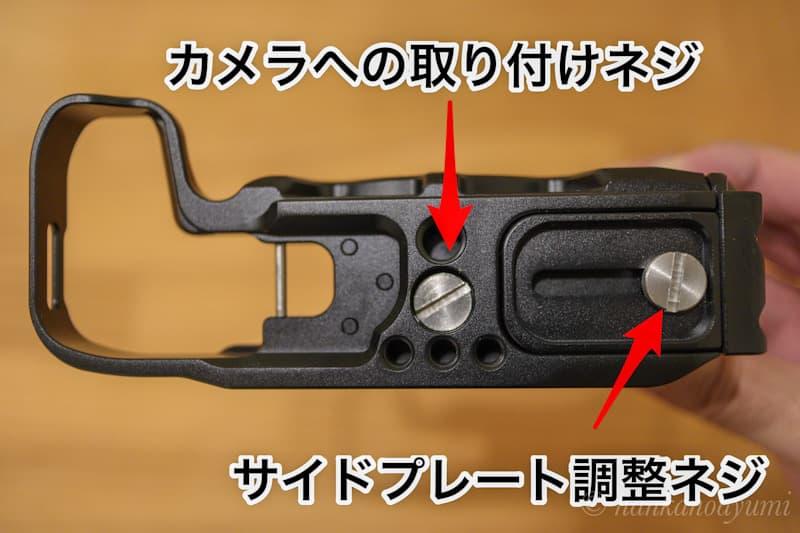 SmallrigのLブラケットの取り付けネジと調整ネジ