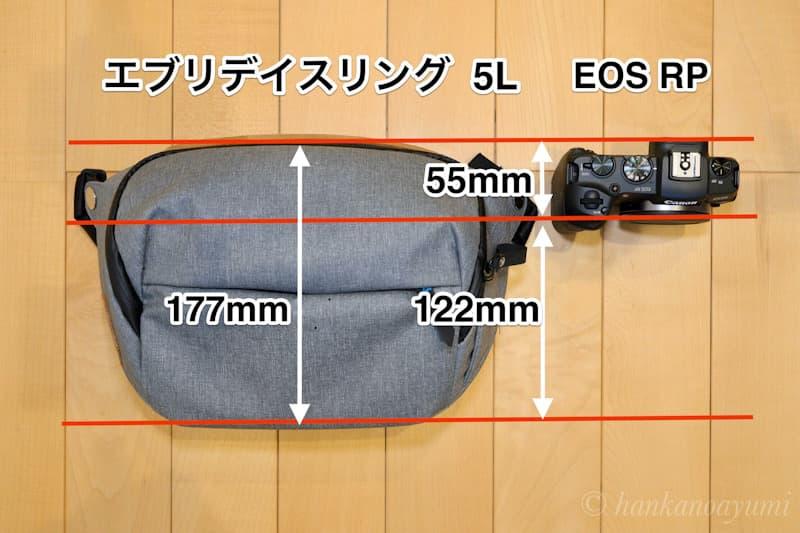 エブリデイスリング5l の奥行内寸とEOS RPの奥行