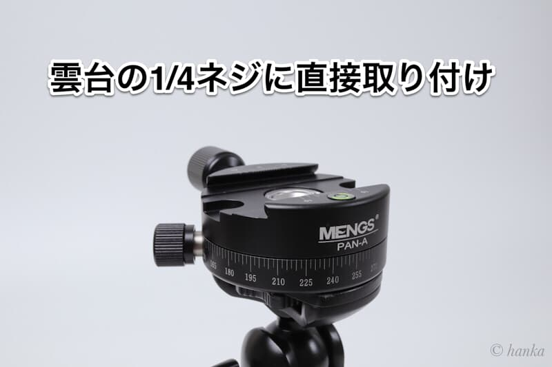 MENGS PAN-Aを自由雲台に直接取り付け
