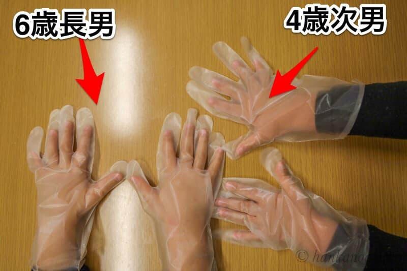 子供用の食品手袋のサイズ感
