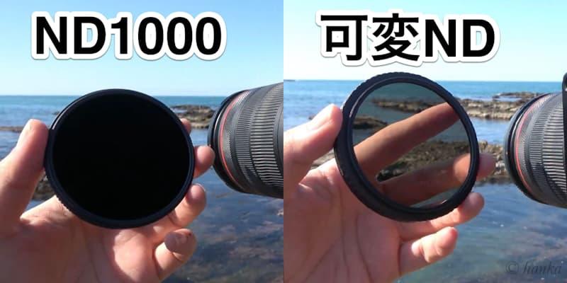 可変NDとND1000