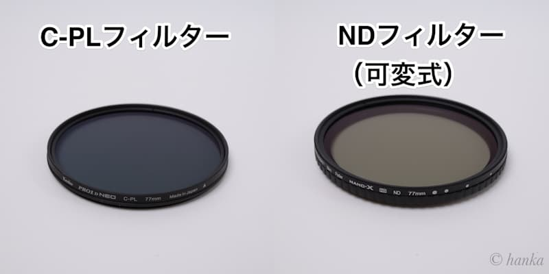 NDフィルターとC-PLフィルター