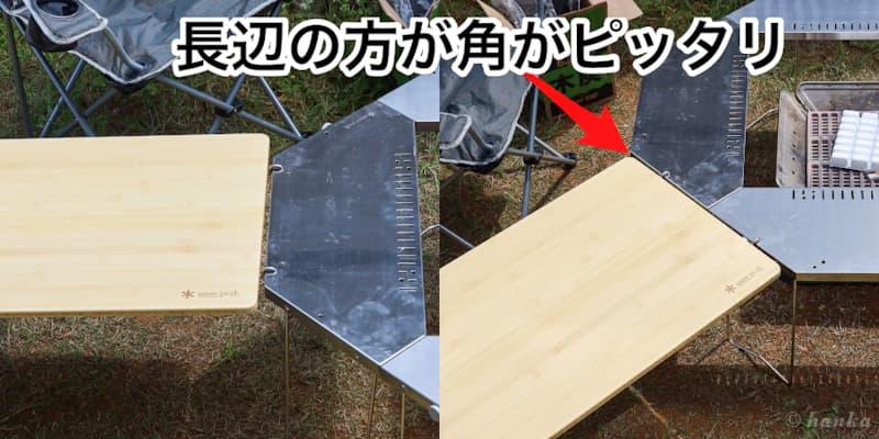 ジカロテーブルとマルチファンクションテーブルの取り付け方法