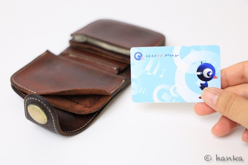 QUICPayカードの財布収納