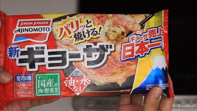 味の素,冷凍餃子