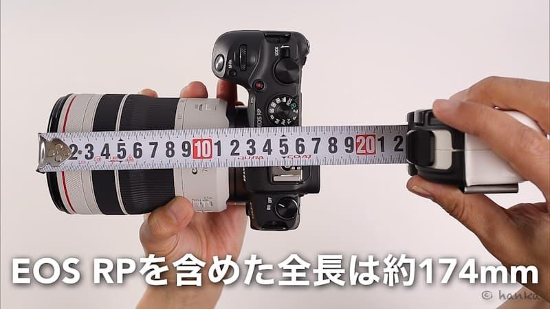 rf 70-200,カメラ含む長さ