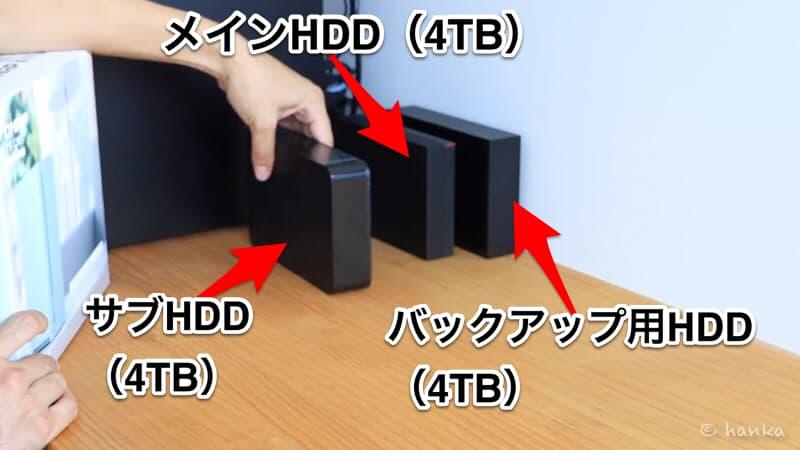 外付けHDD,3台
